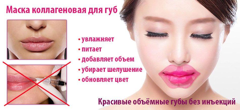 Маски для увеличения губ домашних условиях