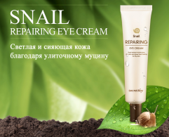 Восстанавливающий крем для век Secret Key Snail EGF Repairing Eye Cream (30 гр)